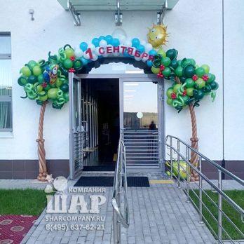 """Арка из шаров """"1 сентября"""""""