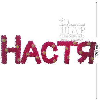 Надпись из шаров «Цветочная»