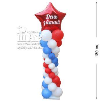 Столбик из шаров «День Знаний Триколор»