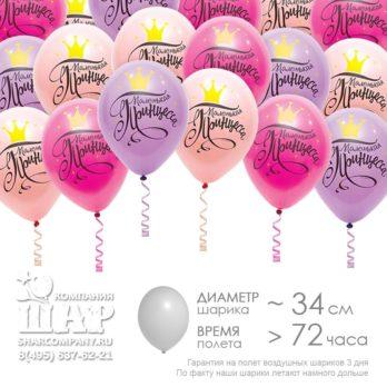 Гелиевые шары «Маленькая принцесса»