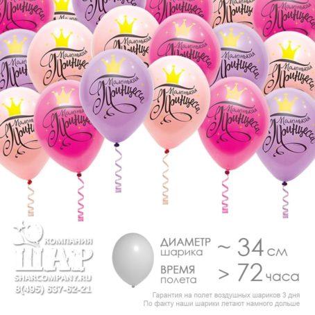 """Гелиевые шары """"Маленькая принцесса"""""""