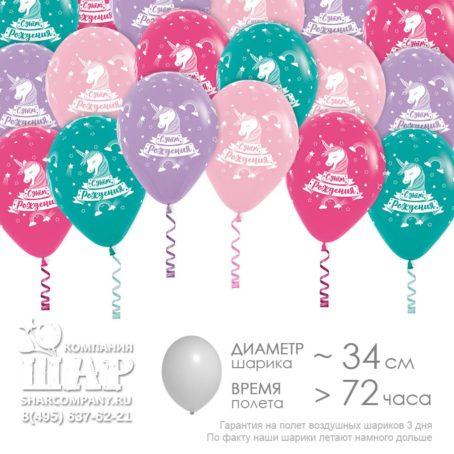 """Гелиевые шары """"С днем рождения, Единорог"""""""