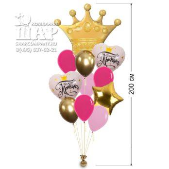 Букет шаров «Корона для принцессы»
