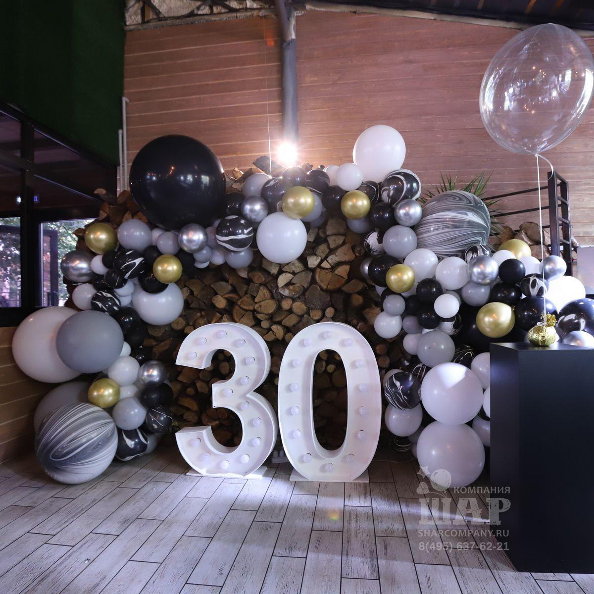 Фотозона с воздушными шарами и цифрами