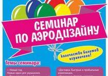семинар о воздушных шарах