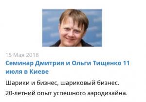Семинар Дмитрия и Ольги Тищенко